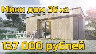 Мини дом 36м2 за 137 000 рублей
