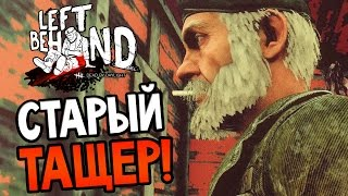 Dead by Daylight - СТАРЫЙ ТАЩЕР!