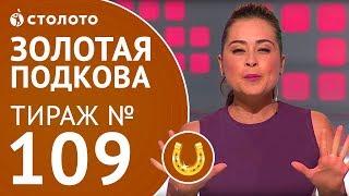 Столото представляет | Золотая подкова тираж №109 от 01.10.17