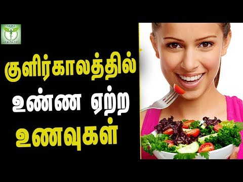Foods To Eat in Winter Season - Tamil Health & Beauty Tips
