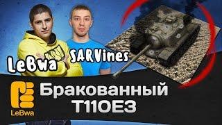 Бракованный Т110E3