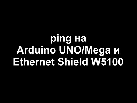 Ping для Arduino UNO/Mega и Ethernet Shield W5100