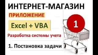 Система учета Интернет-магазина в Excel+VBA. Урок 1 - Постановка задачи