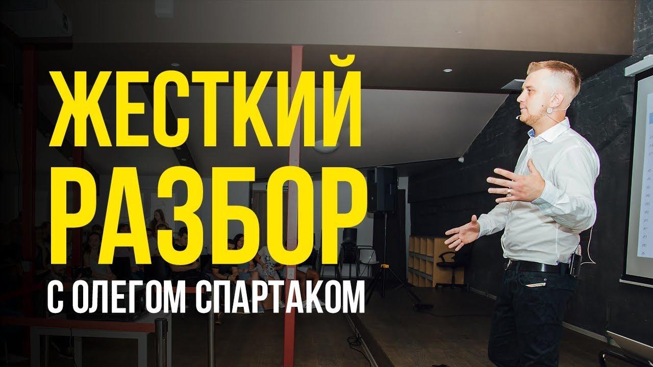 Жесткий разбор с Олегом Спартаком   Как зарабатывать на Olx 2000$ в месяц