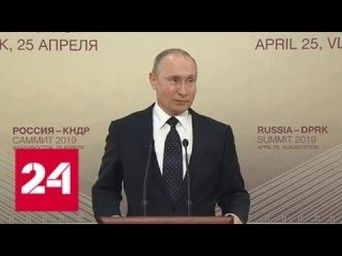 Путин считает странной реакцию Киева на указ о российском гражданстве для граждан ДНР и ЛНР - Росс…