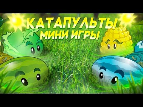 Мини-Игры Plants Vs. Zombies, но Я Могу Использовать ТОЛЬКО КАТАПУЛЬТЫ