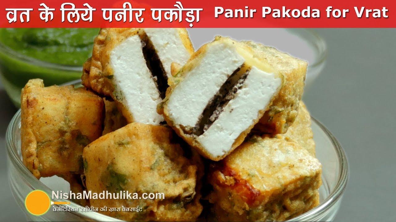 Paneer Pakoda Farali |  पनीर पकौड़ा नवरात्रि के लिये । Vrat Wala Paneer Pakora