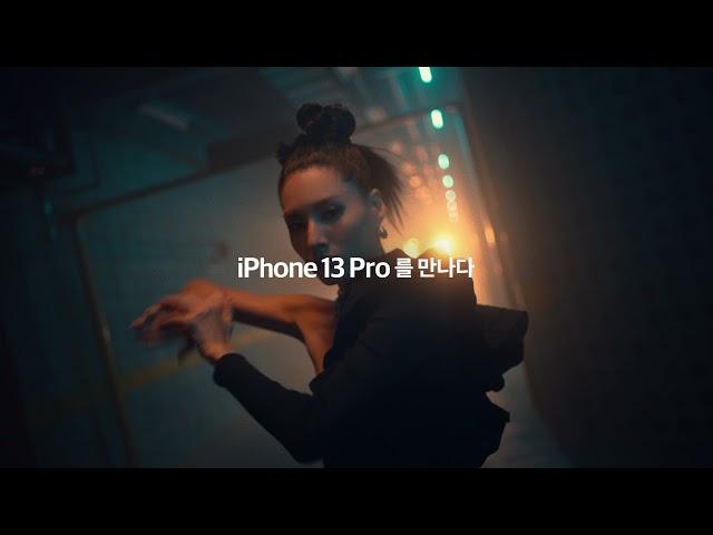 [KT 5G] iPhone 13 Pro를 만나다 (모니카 편)