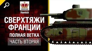Сверхтяжи Франции - Полная ветка - Часть №2 - от Homish [World of Tanks]