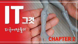 IT(그것) pennywise 여캐화 만들기 CHAPT…