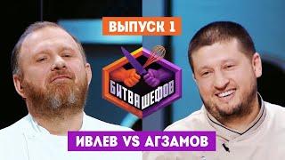 Битва шефов 1 выпуск от 24.11.2020 Ивлев VS Агзамов