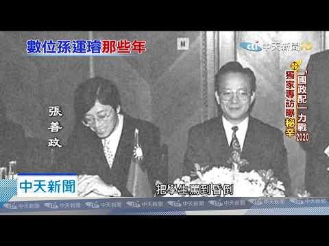 20191122中天新聞 科技專家張善政 曝「看守內閣」秘辛 提「低薪解方」