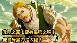 【七大罪】艾斯卡諾!傲慢之罪!他自身魔力是太陽!他擁有最強之稱!