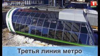 ноу-хау третьей линии минского метро. ТВОЙ ГОРОД