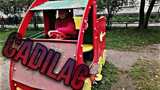 Слив оригинального клипа Cadilac Lil Unitaz feat Den4ik