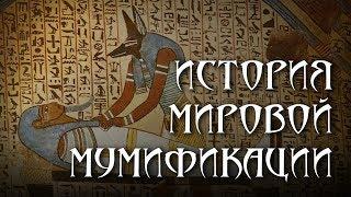 История мировой мумификации. Игорь Соколов...