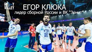 Клубное ТВ Егор Клюка лидер Зенита и сборной России