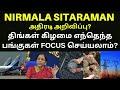 Nirmala Sitaraman - அதிரடி அறிவிப்பு?| Finance | Coal | Minerals | Indigo | Aviation | Power | CTA