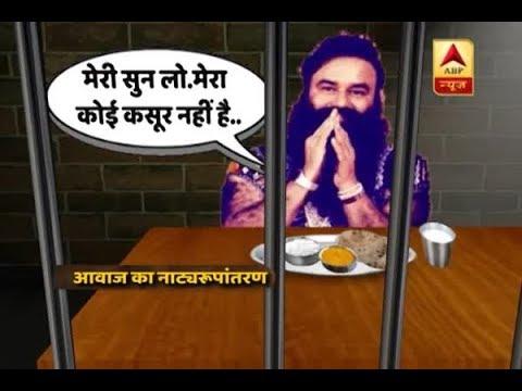 EXCLUSIVE: Ram Rahim kept asking God 'Maine Kya Kiya Hai', reveals jail inmate Swadesh Kirad