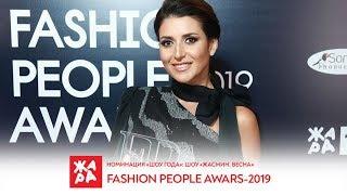 Fashion People Awards: Номинация «Концертное шоу года» – Шоу «Жасмин. Весна»