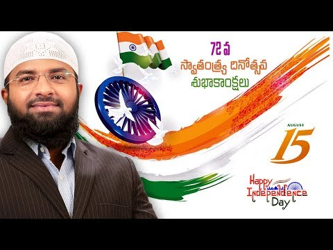 Independence day wishes by Br Siraj Ur rehman