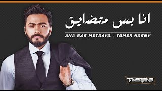 تامر حسني - انا بس متضايق (بالكلمات) / Tamer Hosny - Ana Bas Metdayq (LYRICS) English Subtitled