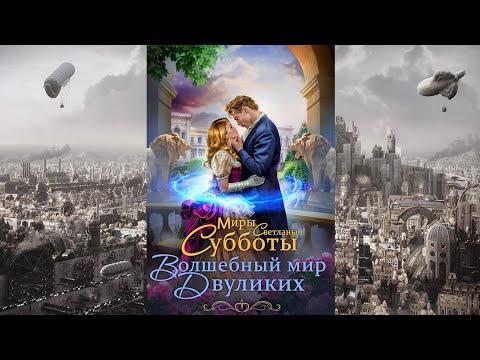Популярный автор Литнет Светлана Суббота о первых книгах и портале