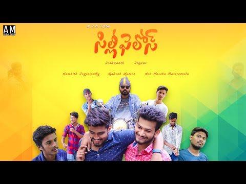 Silly Fellows || Telugu Short Film 2018 || A J&J Film || Amigo Originals
