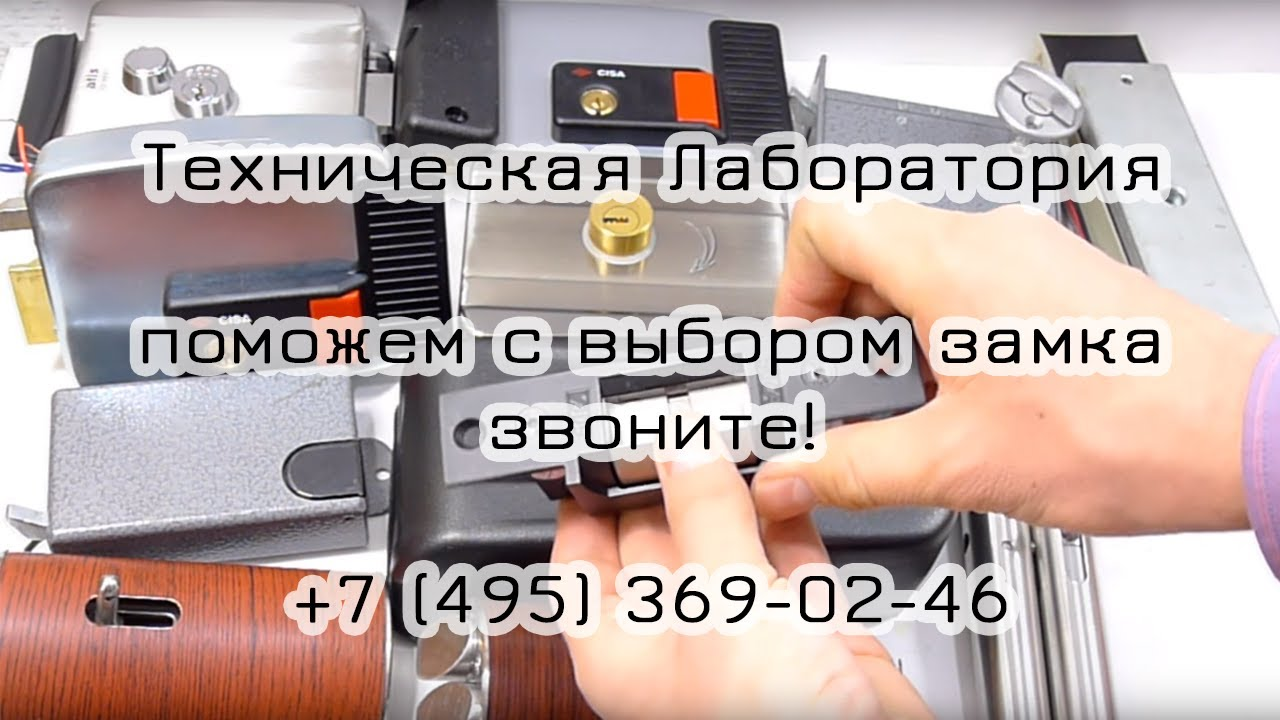 Электрозамок на калитку - YouTube