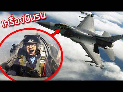 ผมขับเครื่องบินรบกับทหารที่อเมริกา!!!!! โคตรเท่ ไม่มีวันลืม!