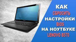 Как зайти и сбросить настройки BIOS на ноутбуке Lenovo B570