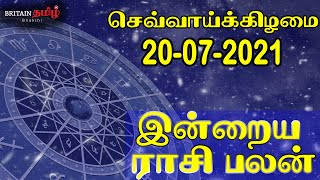 20/07/2021   Indraya Rasi Palan   Today Rasi Palan   Britain Tamil Bhakthi   இன்றைய ராசி பலன்