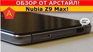 Загадочная Nubia Z9 Max / Арстайл /