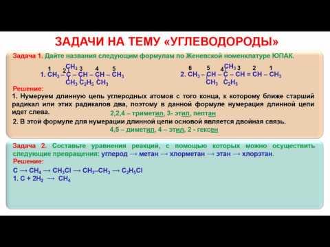 9. Углеводороды. Гомология и изомерия. Химические свойства