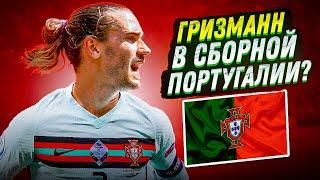 ГРИЗМАНН мог играть за Португалию с РОНАЛДУ Рассказываем как и почему