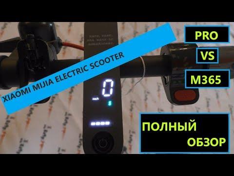 Электросамокат Xiaomi Mijia Electric Scooter PRO, полный обзор, сравнение с M365