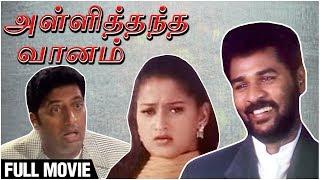 Alli Thandha Vaanam - Full Movie | Prabhu Deva, Laila, Murali, Vivek | Vidyasagar | Tamil Movie