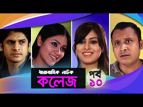 College | Ep 10 | Niloy, Shokh, Mishu Sabbir, Shaina Amin | Natok | Maasranga TV | 2018