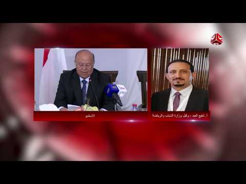 في الذكرى الثامنة والعشرين للوحدة .. اليمن تتجه نحو الفيدرالية | نصف ساعة سياسة