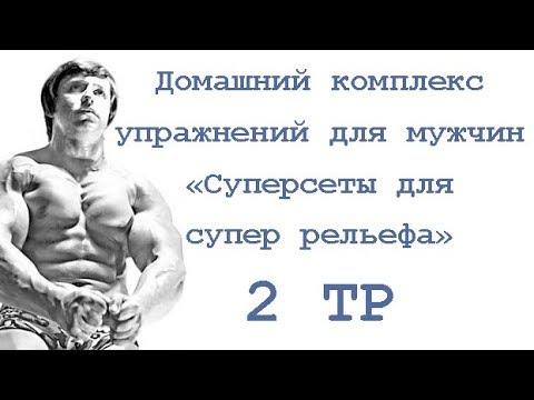 Тренировки на рельеф. Как добиться рельефа мышц: главные принципы.