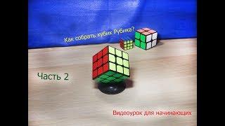Часть 2: Видео урок для начинающих: как собрать кубик рубика 3 х 3.
