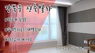 강북구 우이동 대단지 신축빌라 분양매물
