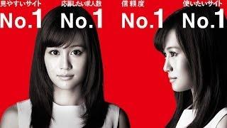 2014年6月 マイナビ転職コマーシャル 前田敦子 Atsuko Maeda 「4つのNo....