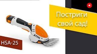 видео Аккумуляторные ножницы STIHL HSA 25
