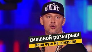 Розыгрыш Потапа   Вечерний Киев, розыгрыши.
