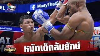 ช็อตเด็ดนักมวยไทยวัย 16 ต่อยหมัดล้มยักษ์   Muay Thai Super Champ   15/09/62