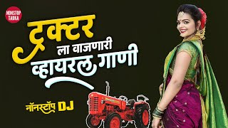 नॉनस्टॉप हिंदी मराठी डिजे ∣ Tractor DJ Song   Nonstop Marathi Vs Hindi ∣ Dj Marathi Nonstop Song