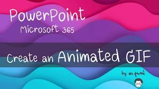 ทำ GIF ด้วย PowerPoint จาก Microsoft 365