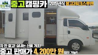 [중고]캠핑공간은 새차 입니다#중고#캠핑카#캠핑제국