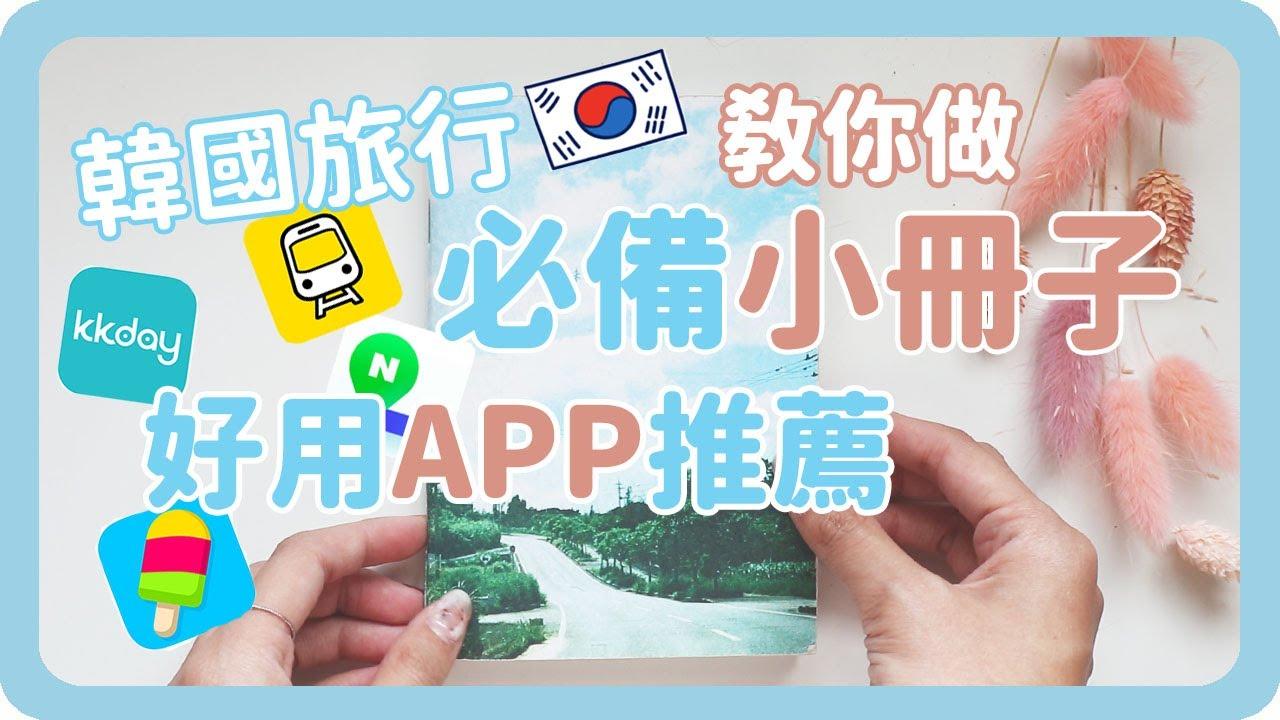 手帳分享 韓國旅遊 規劃本製作分享 & 4款推薦的韓國自由行APP|How to make travel journal for Korea Seoul Travel |舖米 ...